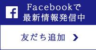 Facebookで最新情報発信中 友達追加