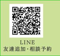 LINE 友達追加・相談予約