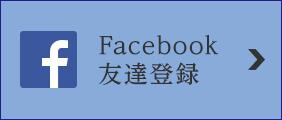 Facebook友達登録